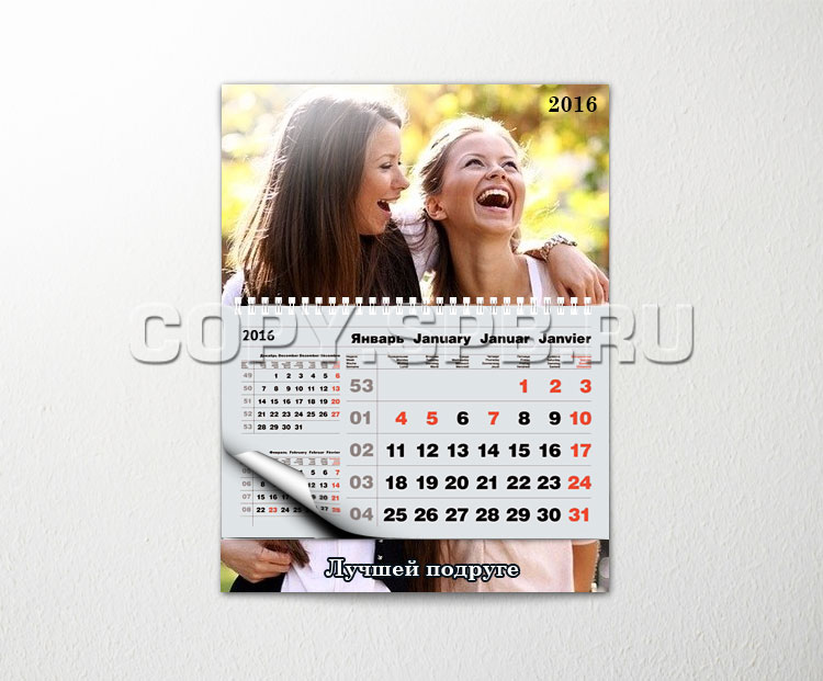 Как сделать календарь с своим фото