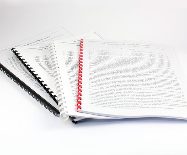 Стандартное оформление диплома Дипломная работа на пластиковой пружине Брошюровка на черную пластиковую пружину Разные звета брошюровки на пружину