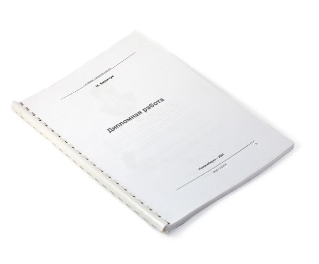 Стандартное оформление диплома Дипломная работа на пластиковой пружине