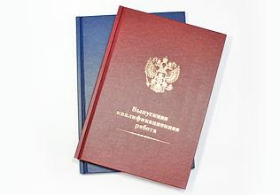 Печать и твердый переплет дипломов брошюровка и прошивка СПб Обложка выпускной квалификационной работы