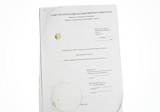 Печать и твердый переплет дипломов брошюровка и прошивка СПб Скрепление на скрепку