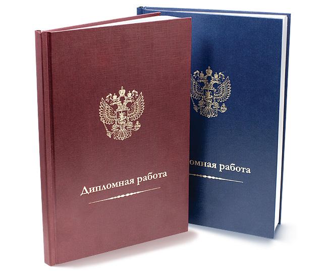 Сделать переплет диплома с золотым тиснением в СПб недорого Дипломная работа в раскрытом виде в красном переплете Два вида дипломных работ