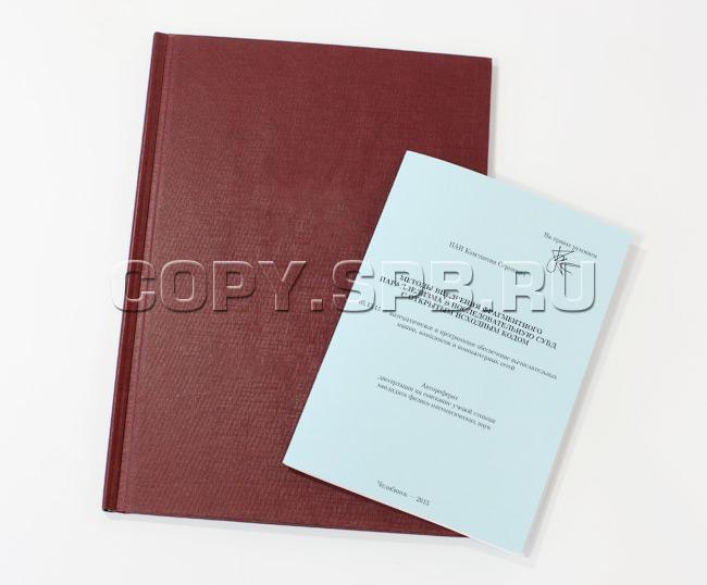Срочная печать и переплет диссертаций и авторефератов в СПб  Твердый переплет и брошюра автореферата Оформление диссертации