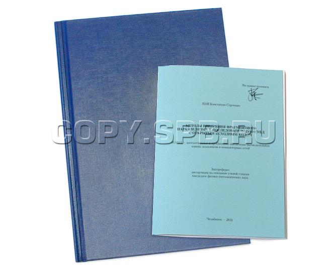 Срочная печать и переплет диссертаций и авторефератов в СПб  Оформление диссертации и автореферата