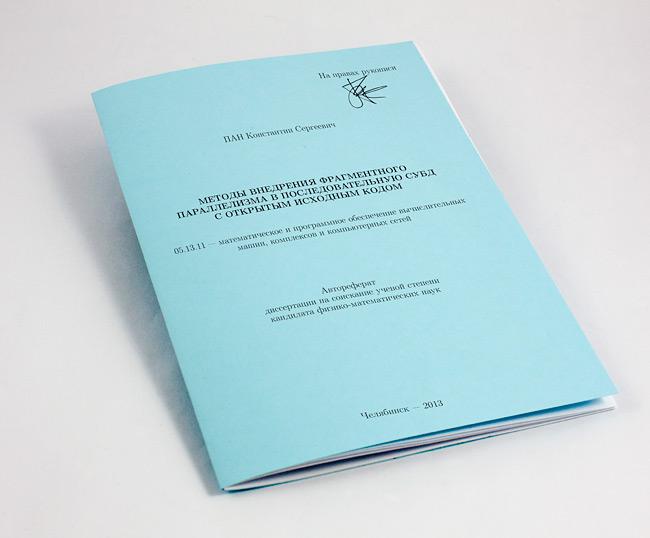 Срочная печать и переплет диссертаций и авторефератов в СПб Срочный переплет и печать диссертаций авторефератов в СПб
