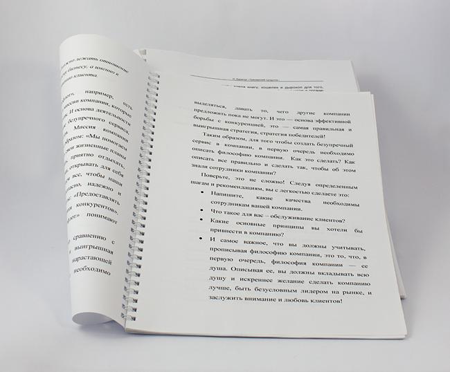 Печать документов цветная распечатка с флешки напечатать в СПб prevnext