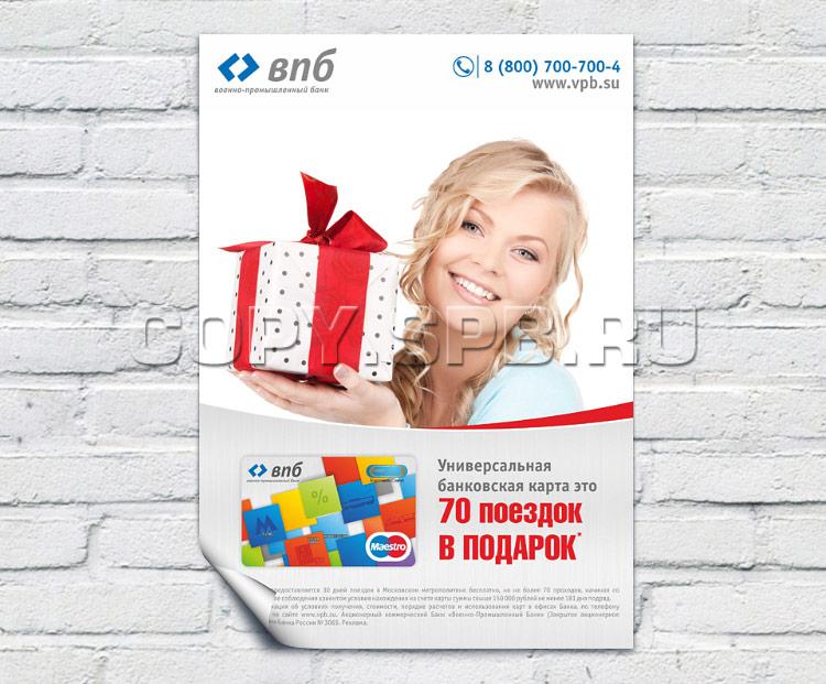 Печать плакатов в подарок 81