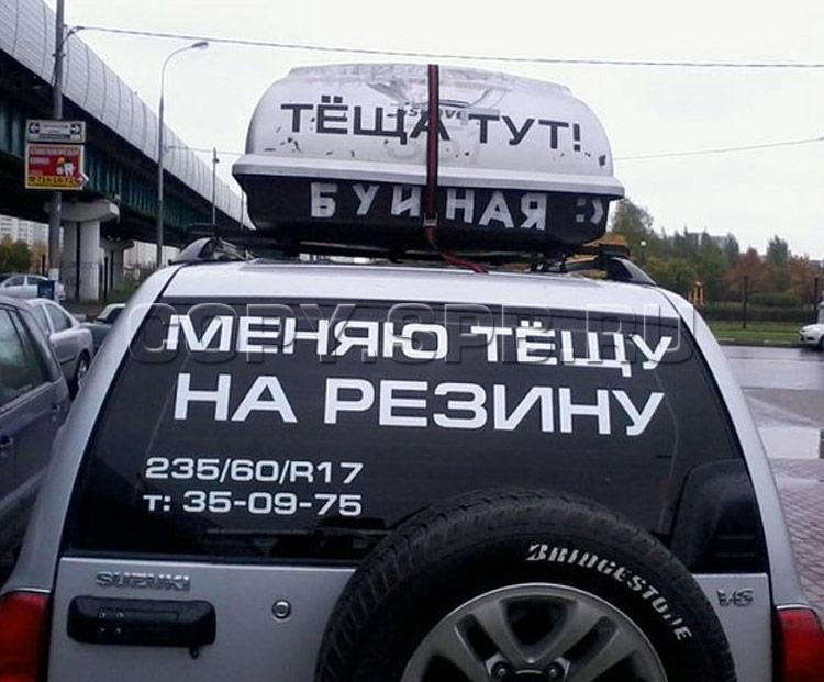 Заказать наклейки на машину