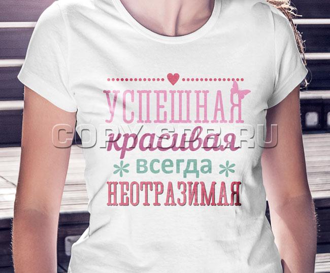 Женская футболка с надписями шелкографмей