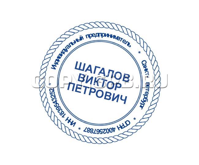 Сделать печати для ИП заказать изготовление с доставкой  Круглая печать индивидуального предпринимателя