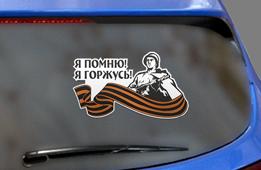 Автонаклейка