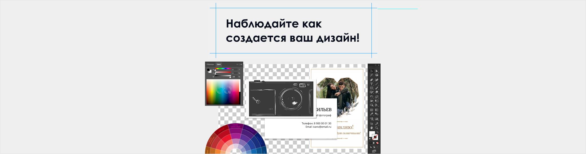 онлайн дизайн