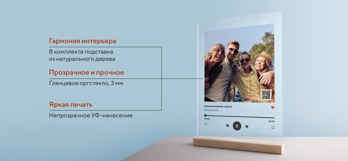 Трек на стекле Spotify Glass